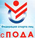 Федерация спорта лиц с поражением опорно-двигательного аппарата Ивановской области